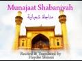Munajaat Shabaniyah by Hayder Shirazi - Arabic sub English