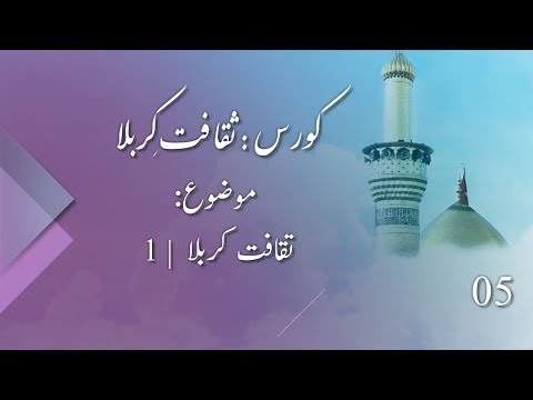 Saqafat Karbala | (1) تقافت کربلا | Saqafat Karbala course | Part 05 | 19 Aug 2019