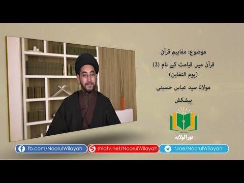 مفاہیم قرآن | قرآن میں قیامت کے نام (2)  (يوم التغابن)  | Urdu