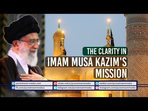 The Clarity in Imam Musa Kazim\'s Mission | Ayatollah Khamenei | Farsi Sub English