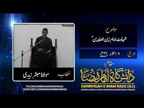 Shahadat e Imam Zain ul Abideen A.S - Molana Mubashir Zaidi - Urdu