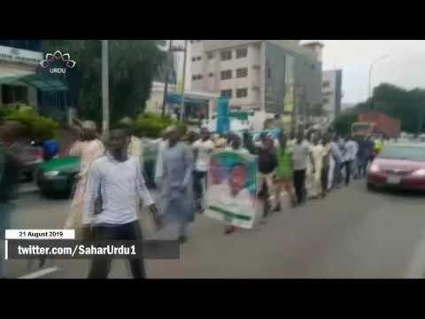 آیت اللہ شیخ زکزکی کی رہائی کے لیے مظاہرے  - 21 اگست 2019 - Urdu