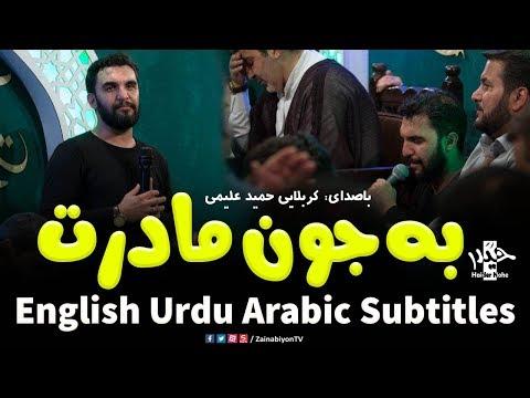 به جون مادرت دلم تنگه برات - حمید علیمی | Farsi sub English Urdu Arabic