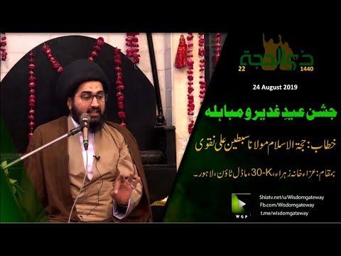 [Milad]Eid-e-Ghadeer wa Mubahila |H.I Sibtain Ali Naqvi | 2019/1440 - Urdu