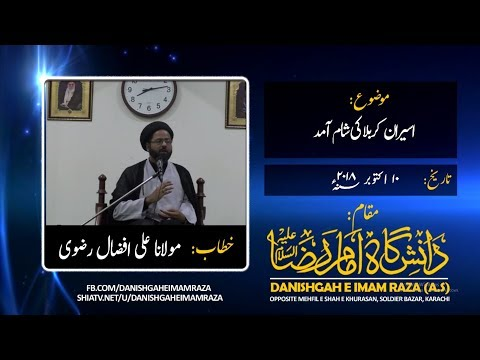 Aseeran e Karbala ki Sham amad - Molana Ali Afzaal Rizvi - Urdu