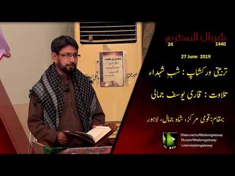 [Tilawat] Shab e Shohada شب شہداء | Qari Yousaf Jamali | Urdu