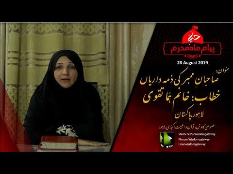 Sahiban e Mimbar ki Zimmedarian | صاحبانِ منبر کی ذمہ داریاں | Khanum Huma Taqvi | Urdu