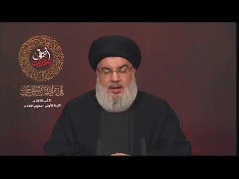 كلمة السيد نصرالله في افتتاح المجلس العاشورائي المركزي - Arabic