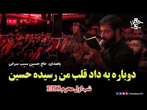دوباره به داد قلب من رسیده حسین - حسین سیب سرخی | Farsi