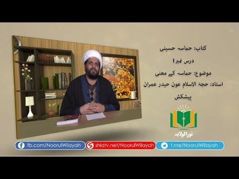 کتاب حماسہ حسینی   حماسہ کے معنی   Urdu