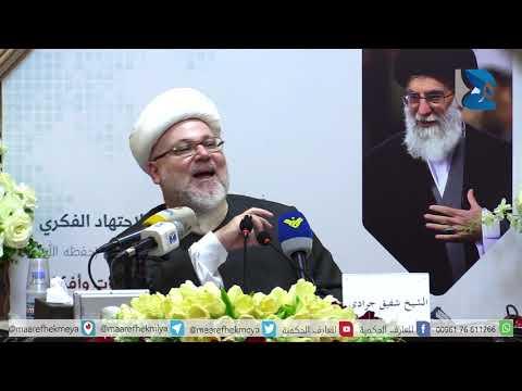 Majlis - افتتاح مؤتمر التجديد والاجتهاد الفكري عن الامام الخامنئي - ا�