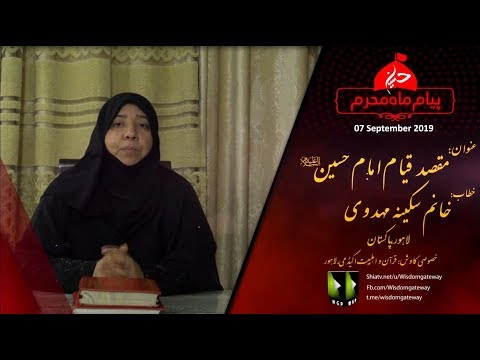 [Speech] Maqsad e Qayam e Imam Hussain a.s | مقصدِ قیامِ امام حسین | Khanam Sakina Mehdvi-Urdu