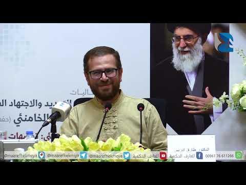 التأصيل الفنّي في فكر الإمام الخامنئي- الدكتور طارق إدريس - Arabic