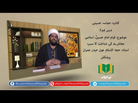 کتاب حماسہ حسینی [5]   قیام امام حسینؑ، اسلامی معاشرے کی.....   Urdu