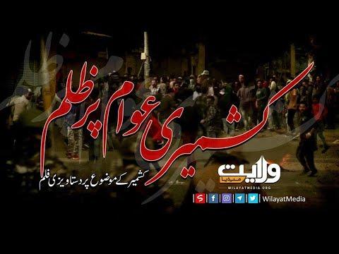 کشمیری عوام پر ظلم    Farsi Sub Urdu