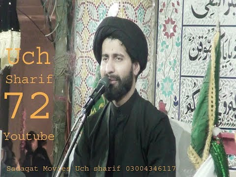 Know Ur Imam Zamana Ajtf By Molana Syed Arif Hussain Kazmi  Muharam - Urdu