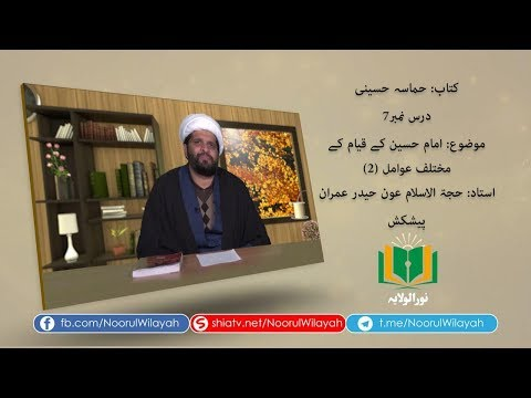 کتاب حماسہ حسینی [7]   امام حسین کے قیام کے مختلف عوامل (2)   Urdu