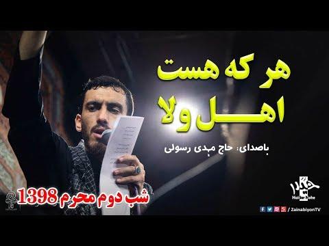 Nohy - هر که هست اهل ولا (شور حماسی) حاج  | Farsi