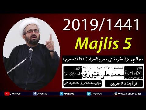Maulana Muhammad Ali Ghayyuri 2019 | 15 Muharram | 15 Sep 2019 | Danishgaah Imam Ali Raza a.s - Urdu