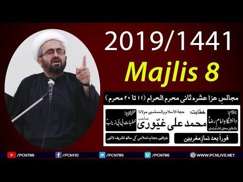 Maulana Muhammad Ali Ghayyuri 2019 | 18 Muharram | 18 Sep 2019 | Danishgaah Imam Ali Raza a.s - Urdu