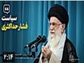 [Clip] مذاکره ترفند است - Sayyed Ali Khamenei - Farsi