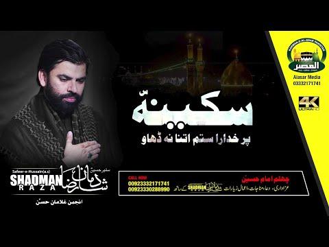 [Noha] Shadman Raza Naqvi | Sakina (sa) Per Khudara | Shadman Raza Naqvi 1441/ 2019 Urdu