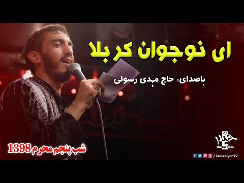 ای نوجوان کربلا (نوحه دلنشین) مهدی رسولی | Farsi