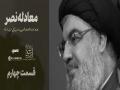 [04] گفتگوی اختصاصی با سیدحسن نصرالله | قسمت چهارم - Sept 2019 - Farsi