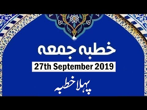 Khutba e Juma (1st Khutba) 27th September 2019 - Urdu