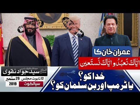 [Clip] Imran Khan ka (Eyaaka-naabudu wa Eyaaka-Nastaeen) | Ustad e Mohtaram Syed Jawad Naqvi 2019 Urdu