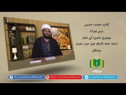 کتاب حماسہ حسینی [12]   عاشورا کے شعار   Urdu