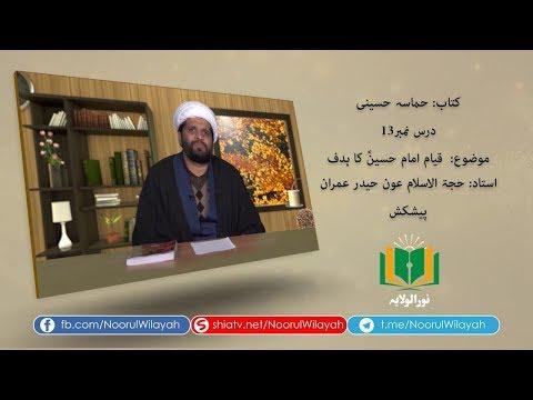 کتاب حماسہ حسینی [13] | قیام امام حسین(ع) کا ہدف | Urdu