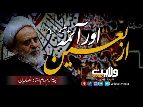 اربعین اور آئمہ علیہم السلام | Farsi Sub Urdu