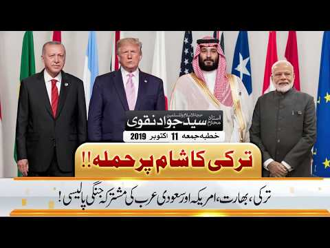[Politcal Analysis Clip] Turkey Ki Jangi Policy | Ustad e Mohtaram Syed Jawad Naqvi Oct.11,2019 Urdu