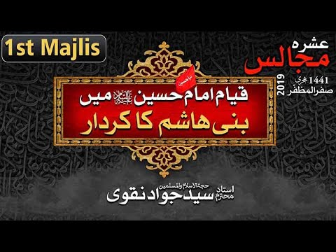 1st Majlis | Qyaam-e-Imam Hussain a.s mai Shamil na Honay wale Bani Hashim ke Khawas - Urdu