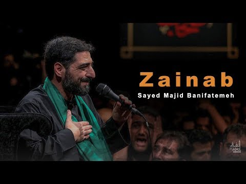 Zainab | Sayed Majid Banifatemeh - Farsi sub English