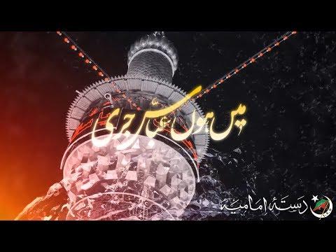 [Nauha 2019] Mai Hoon Abbas | Dasta-e-Imamia | Ahmed Nasiri | Muharram 1441 - Urdu