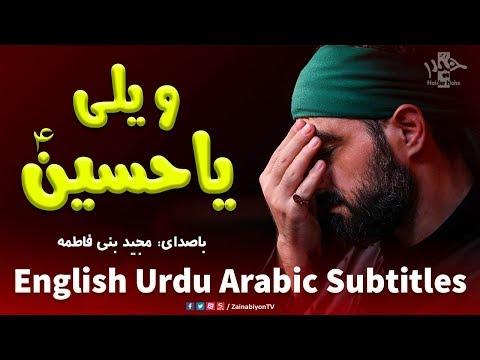 ویلی یا حسین - مجید بنی فاطمه | Farsi sub English Urdu Arabic