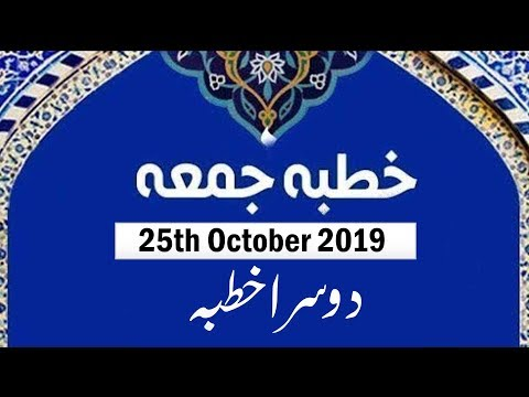 Khutba e Juma (2nd Khutba) - Ustad e Mohtaram Syed Jawad Naqvi - 25th October 2019 - Urdu