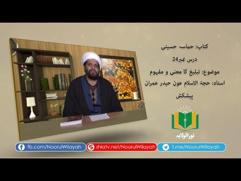 کتاب حماسہ حسینی [24]   تبلیغ کا معنی و مفہوم   Urdu