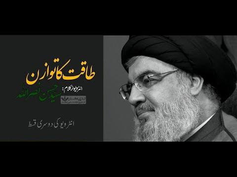 [2/5] Taqat ka Tawazon - طاقت کا توازن (Sayyid Hassan Nasrullah Interview 2019) A-Balagh - Urdu