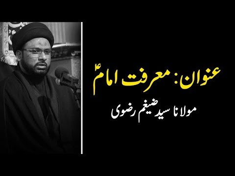 12th Majlis Sham-E-Ghariban Muharram 1441 Hijari 10th Sep 2019 Topic:Marifat-E-Imam a.s By H I Syed Zaigham Rizvi-Urdu
