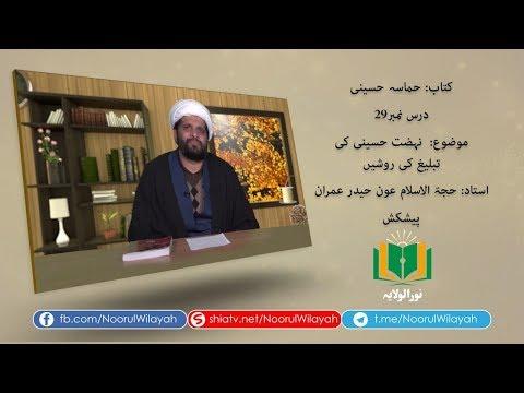 کتاب حماسہ حسینی [29]   نہضت حسینی کی تبلیغ کی روشیں   Urdu