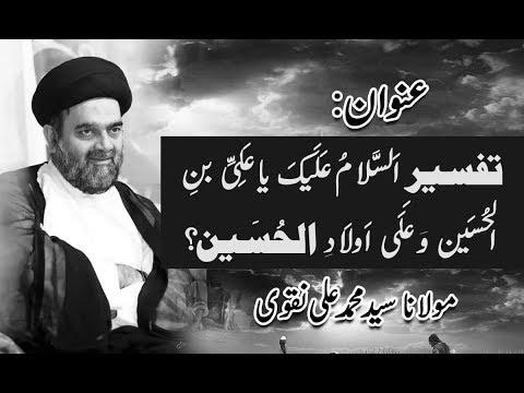8th Majlis Shab of 19th Muharram 1441 18th September 2019 By Moulana Syed Mohammad Ali Naqvi - Urdu