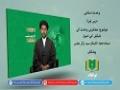 وحدت اسلامی [05]   معاشرتی وحدت کی تشکیل کے اصول   Urdu