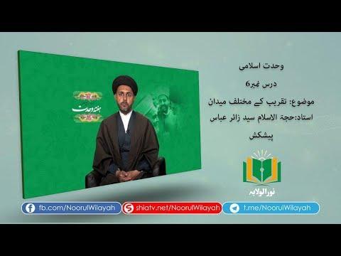 وحدت اسلامی [06] | تقریب کے مختلف میدان | Urdu