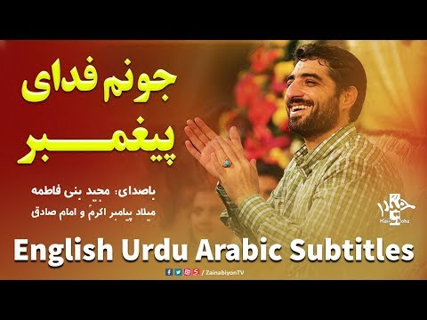 جونم فدای پیغمبر - مجید بنى فاطمه | Farsi sub English Urdu Arabic