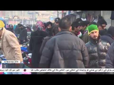 کشمیر میں غیر ملکی نشریات بند کیے جانے پر ردعمل  - 22 نومبر 2019 - Urdu