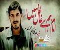 امامؑ ہم سے غافل نہیں !  شہید مہدی زین الدین   Farsi Sub Urdu