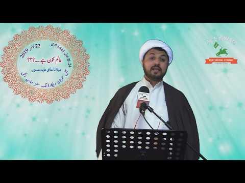knowledge and Teacher ... |Agha Abid Bahishti Urdu